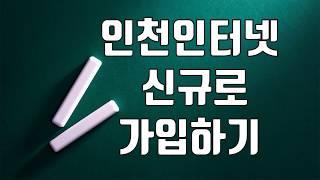 인천인터넷가입설치 비교사이트 사은품많이주는곳