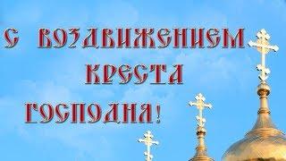 Поздравление с Воздвижением Креста Господня!
