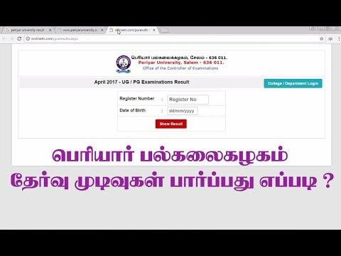 How to view Periyar University Results   April 2017 - UG / PG Examinations Result