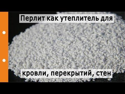 Агроперлит - свойства, сферы применения   полный обзор