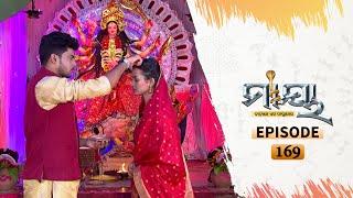 Maya | Full Ep 169 | 23rd Oct 2020 | Odia Serial – TarangTV