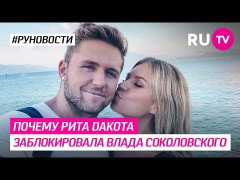 Почему Рита Dакота заблокировала Влада Соколовского