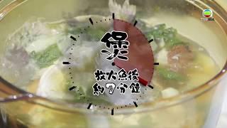 《阿爺廚房》  陳皮泥鯭湯