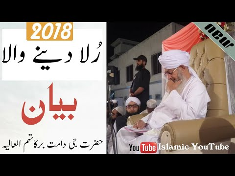 Rula dene wala bayan by peer Zulfiqar Ahmad naqshbandi letest emotional bayan 2018