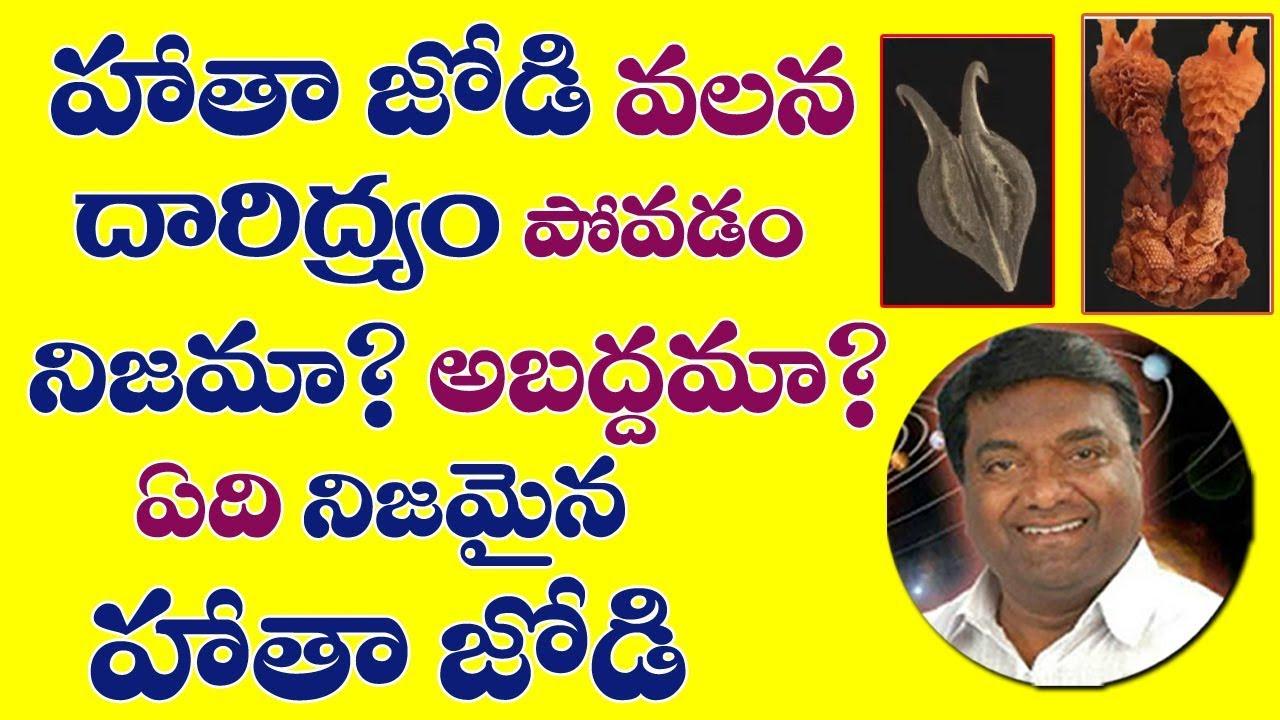 Hatha Jodi Telugu|హతా జోడి వలన దారిద్య్రం