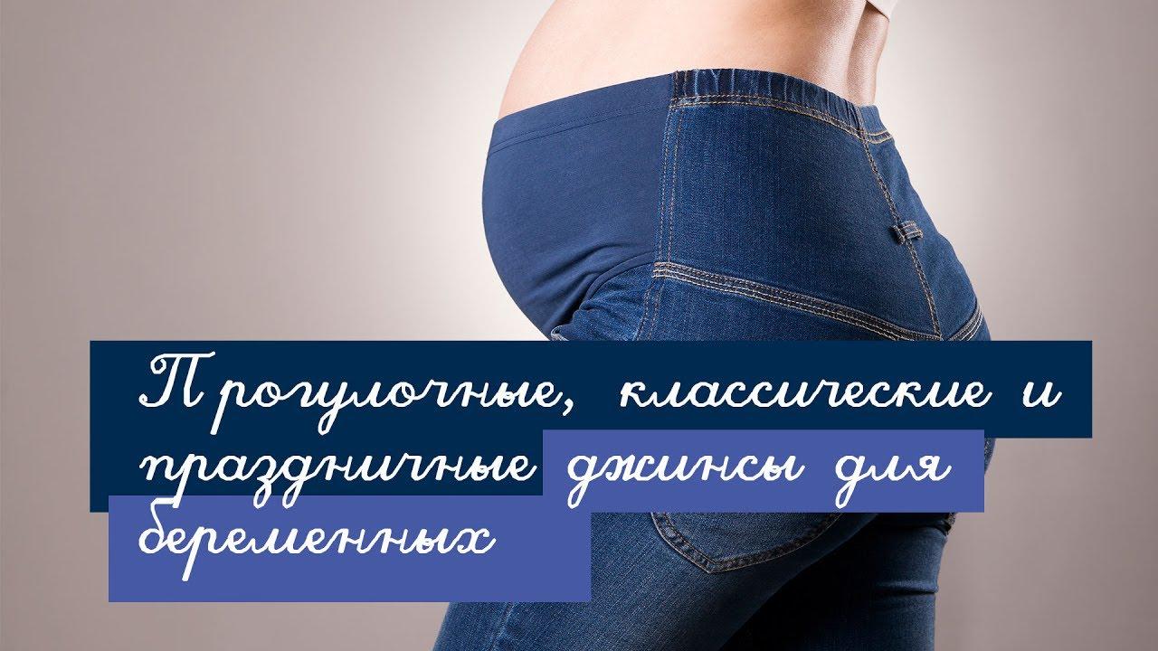 Джинсы для беременных какие купить? Джинсы женские слим для беременных под любой животик.