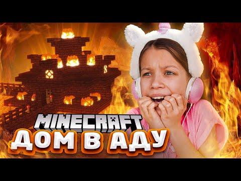 ДОМ В АДУ Minecraft / Вики Шоу