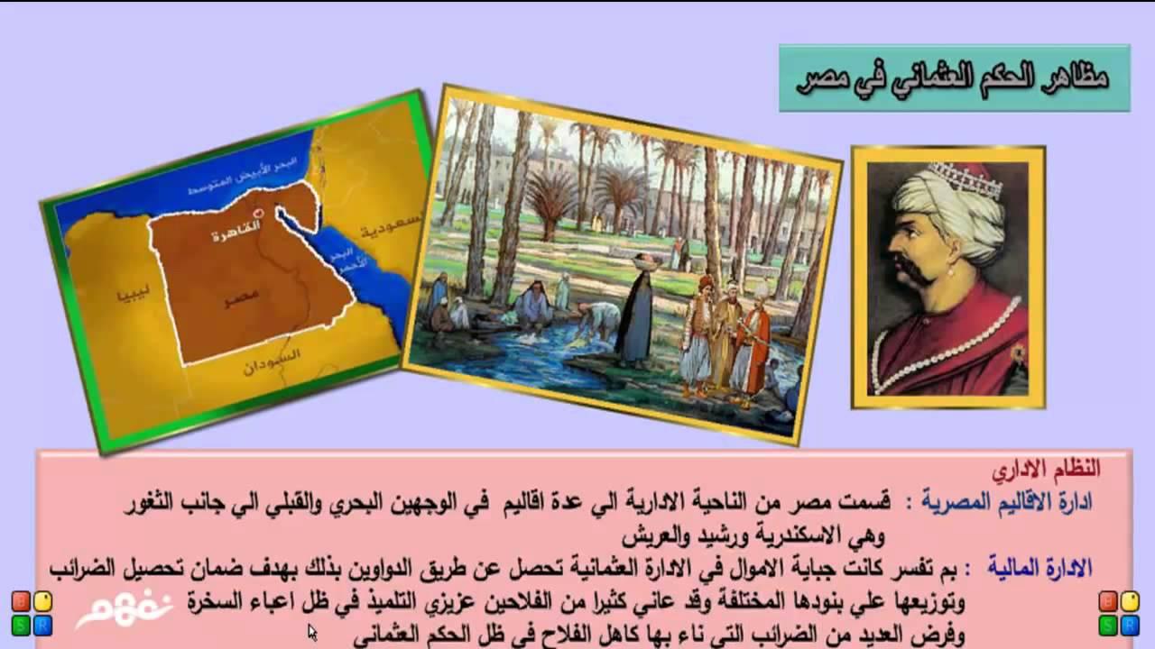 الدولة العثمانية Photo: مظاهر الحكم العثماني في مصر دراسات اجتماعية للصف السادس