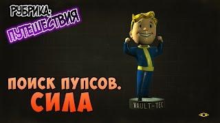 Fallout 4 - Поиск пупсов. Пробуждение силы.