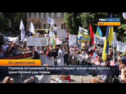 Активисты финансового Майдана стучали крышками от кастрюль на митинге в Киеве