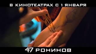 47 Ронинов. Второй отрывок из фильма