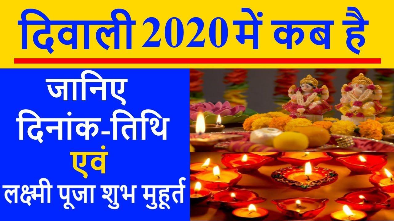 Diwali 2020 Date ज न ए द व ल 2020 कब ह Laxmi Puja 2020 Shubh Muhurat Time Kab Hai Youtube