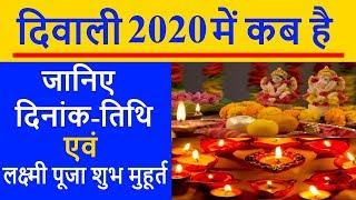 Diwali 2020 Date: जानिए दिवाली 2020 कब है | Laxmi Puja 2020 Shubh Muhurat Time | Kab Hai