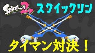 【スプラトゥーン2】スクイックリンタイマン対決で大白熱!! thumbnail