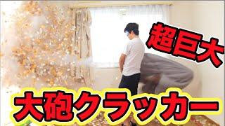 超巨大クラッカーを部屋でぶっ放したら壁に穴空いた thumbnail