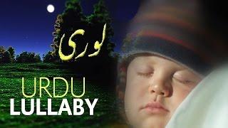 An Urdu Lullaby - Kabhi Chand Nikal Taa Hai