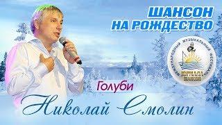 Николай Смолин - Голуби (Шансон под Рождество 2017)