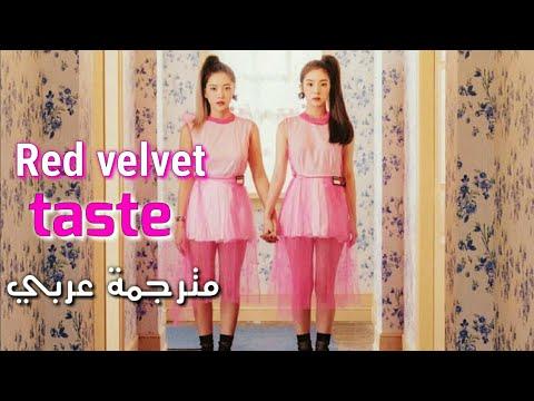 Red Velvet Taste ( Arabic Sub ) .. مترجمة عربي