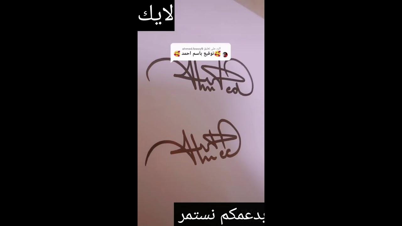توقيع باسم احمد ٢ Youtube