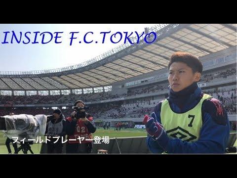 【INSIDE F.C.TOKYO】明治安田生命J1リーグ第1節 浦和レッズ戦