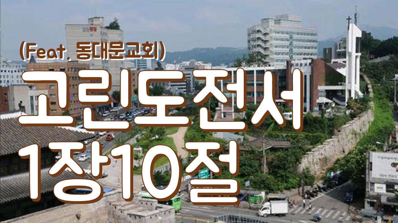 [쇼킹챈트 EP15] 고린도전서 1장10절(Feat.동대문교회)