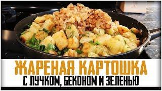 ЖАРЕНАЯ КАРТОШКА! Картошка в сковороде с беконом, лучком и зеленью.
