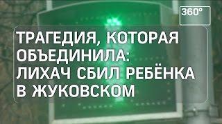 Жители Жуковского сдают кровь для мальчика, сбитого пьяным лихачем