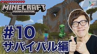 【マインクラフトPE】新サバイバル#10 山の頂上を目指せ!前編【ヒカキンゲームズ with Google Play】 thumbnail
