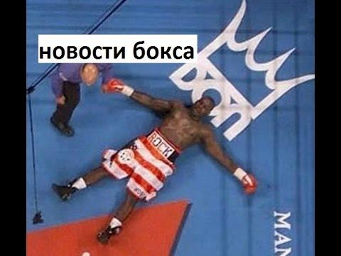 Профессиональный бокс: новости бокса, видео, Чемпионат Мира.