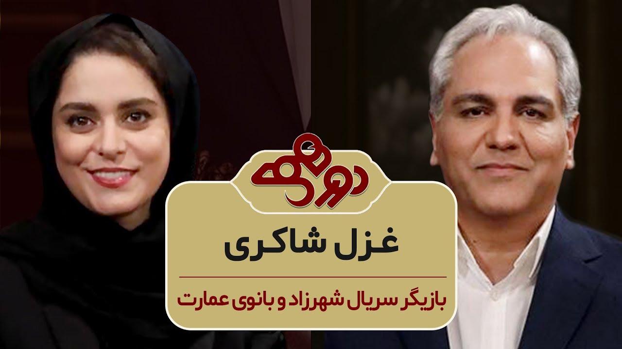 Download Dorehami Mehran Modiri E 89 Ghazal Shakeri - دورهمی مهران مدیری با غزل شاکری