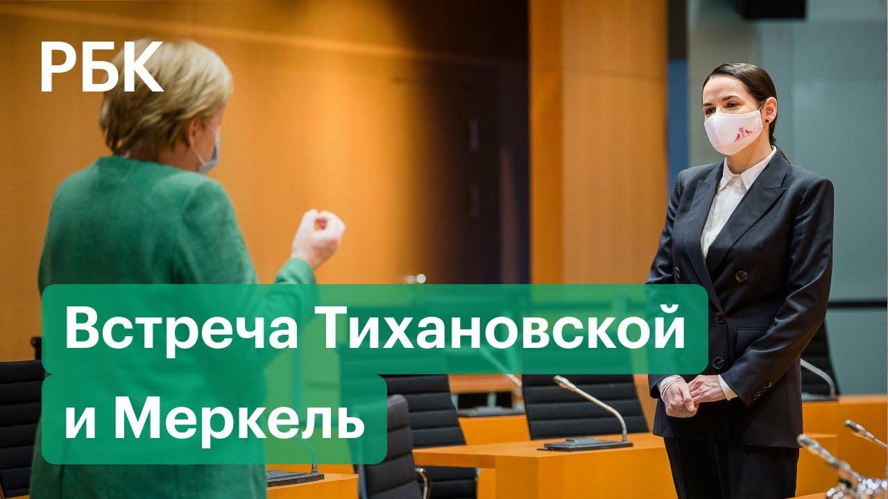 Домахозяйка Тихановская приехала к Меркель
