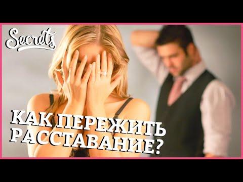 КАК ПЕРЕЖИТЬ РАССТАВАНИЕ? – Как забыть любимого человека?  [Secrets Center]