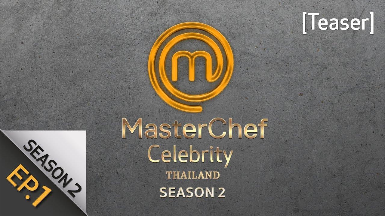 [Teaser EP.1] MasterChef Celebrity Thailand Season 2 | 3 ตุลาคม 2564