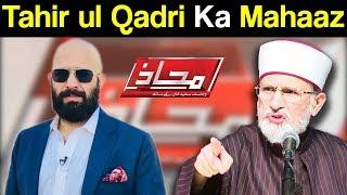 Mahaaz with Wajahat Saeed Khan - Tahir ul Qadri Ka Mahaaz - 21 January 2018 - Dunya News