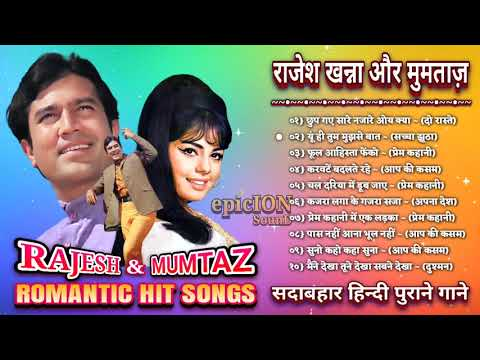 Rajesh Khanna Mumtaz Hit Songs | राजेश खन्ना और मुमताज़ | सदाबहार पुराने गाने | Old Romantic Songs