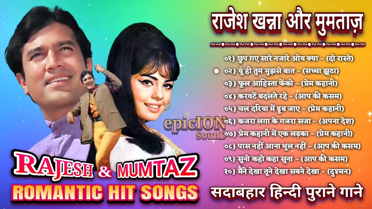 Download Rajesh Khanna Mumtaz Hit Songs | राजेश खन्ना और मुमताज़ | सदाबहार पुराने गाने | Old Romantic Songs