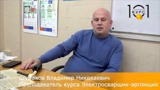 видео курсы электрогазосварщиков
