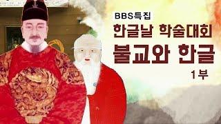 한글날 학술대회 불교와 한글 1부 [BBS 특집]