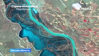 Река Иртыш   Вид из космоса   Телеканал