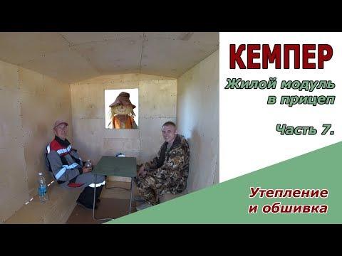 Кемпер | Обшиваем и утепляем жилой модуль, вкладыш в автомобильный прицеп. ч.7