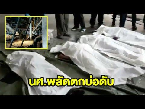 ย้อนหลัง นักศึกษาพลัดตกบ่อเสียชีวิต   23-06-60   ThairathTV