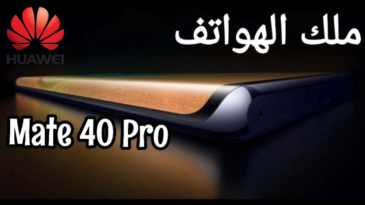 ملك الهواتف Mate 40 Pro