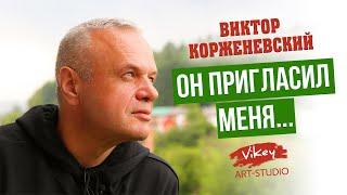 """В. Корженевский (Vikey) читает стих """"Он пригласил..."""" стихи Е. Печёнкиной, 0+"""