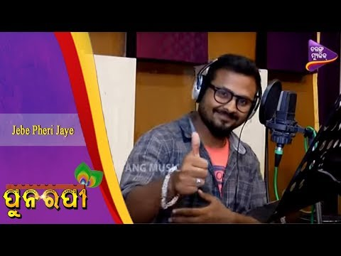 Jebe Pheri Jaye | Biswajit Mohapatra | Punarapi | Odia Album Song