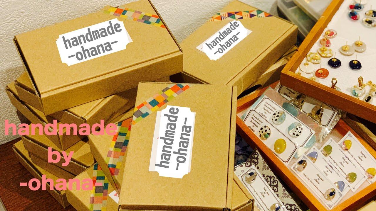 【初心者の方向け】ハンドメイドアクセサリーを梱包、発送しよう!~How to pack \u0026 ship~