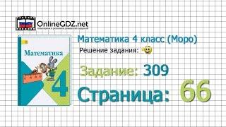 Страница 66 Задание 309 – Математика 4 класс (Моро) Часть 1