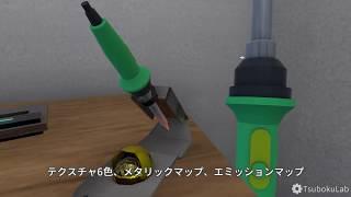 はんだごて.fbx【3Dモデル】