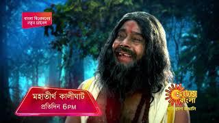 Mahtirtha Kalighat | Episodic Promo 17