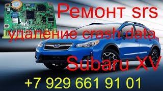 Ремонт srs Subaru XV 2012г.в., ремонт блоков srs, диагностика srs, удаление Crash Data, Раменское