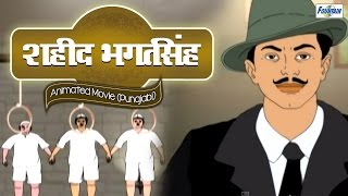 Shaheed Bhagat Singh - Punjabi (Sikh) Movies For Kids | Animated Punjabi Cartoon Movies Full